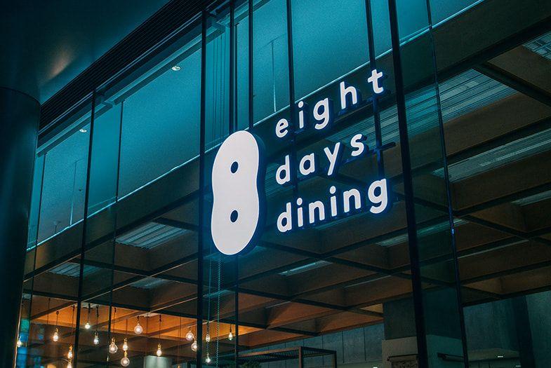 外観画像 eight days dining 看板